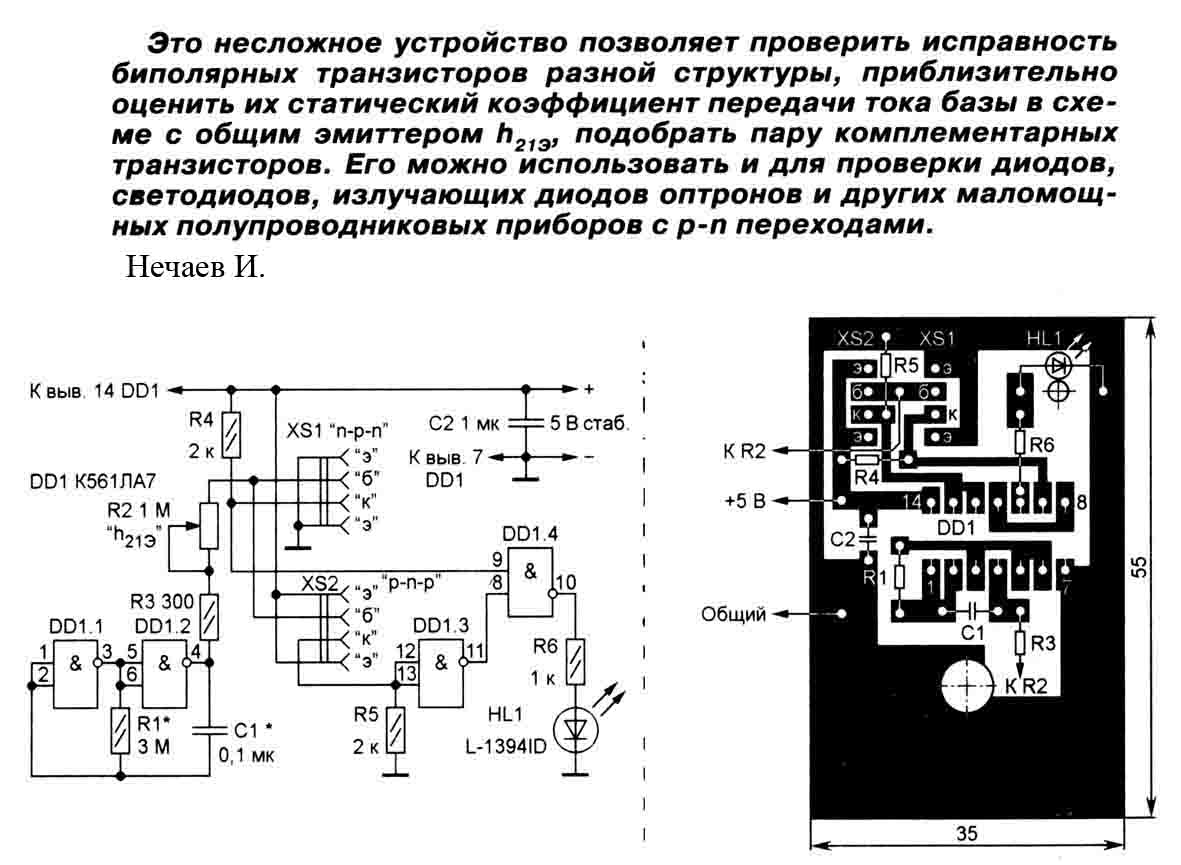 характеристики микросхемы yx801