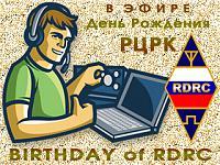 Нажмите на изображение для увеличения.  Название:rdrc-birthday.jpg Просмотров:34 Размер:53.4 Кб ID:310345