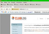 Нажмите на изображение для увеличения.  Название:Opera and Clublog.JPG Просмотров:101 Размер:44.3 Кб ID:322154