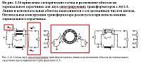 Нажмите на изображение для увеличения.  Название:TR_1-1_2.jpg Просмотров:139 Размер:168.4 Кб ID:335195