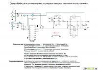 Нажмите на изображение для увеличения.  Название:blok-pitaniya-na-mikrosheme-tl494.jpg Просмотров:109 Размер:228.5 Кб ID:335802
