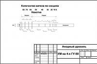 Нажмите на изображение для увеличения.  Название:анодный дросель УМ на 4-х ГУ-50.jpg Просмотров:438 Размер:81.7 Кб ID:301659