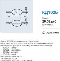 Нажмите на изображение для увеличения.  Название:КД102.PNG Просмотров:55 Размер:74.9 Кб ID:327421