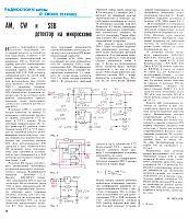 Нажмите на изображение для увеличения.  Название:AM,CW и SSB детектор на микросхеме_01.jpg Просмотров:137 Размер:1,005.7 Кб ID:328636
