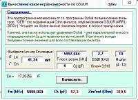 Нажмите на изображение для увеличения.  Название:10_КФ_2.7кГц_6МГц_QER_HC-49U.JPG Просмотров:1250 Размер:54.2 Кб ID:200090