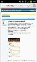 Нажмите на изображение для увеличения.  Название:Screenshot_2012-09-10-08-06-01.png Просмотров:765 Размер:131.9 Кб ID:119587