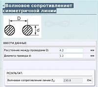 Нажмите на изображение для увеличения.  Название:Волновое сопротивлениет симметричной линии.png Просмотров:144 Размер:84.4 Кб ID:325274