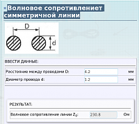 Нажмите на изображение для увеличения.  Название:Волновое сопротивлениет симметричной линии.png Просмотров:143 Размер:84.4 Кб ID:325274