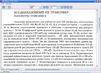 Нажмите на изображение для увеличения.  Название:Дроздов динамика.png Просмотров:118 Размер:139.4 Кб ID:325385