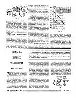 Нажмите на изображение для увеличения.  Название:b.1965-08.050.jpg Просмотров:31 Размер:1.64 Мб ID:363497
