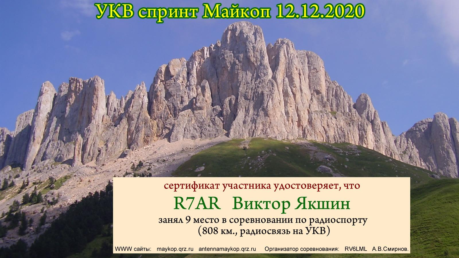 Нажмите на изображение для увеличения.  Название:Maykop_9sertif_R7AR.jpg Просмотров:177 Размер:412.3 Кб ID:352895