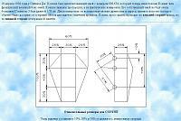 Нажмите на изображение для увеличения.  Название:military air kite.JPG Просмотров:469 Размер:155.0 Кб ID:280983