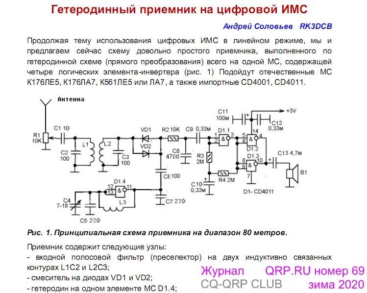 Радиоприёмник RK3DCB  69 номер CQ-QRP  qrp.ru