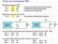 Нажмите на изображение для увеличения.  Название:Расчёт согласования ЭМФ.jpg Просмотров:576 Размер:168.7 Кб ID:270814