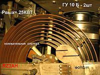 Нажмите на изображение для увеличения.  Название:rz3ah_11.jpg Просмотров:269 Размер:169.6 Кб ID:314358