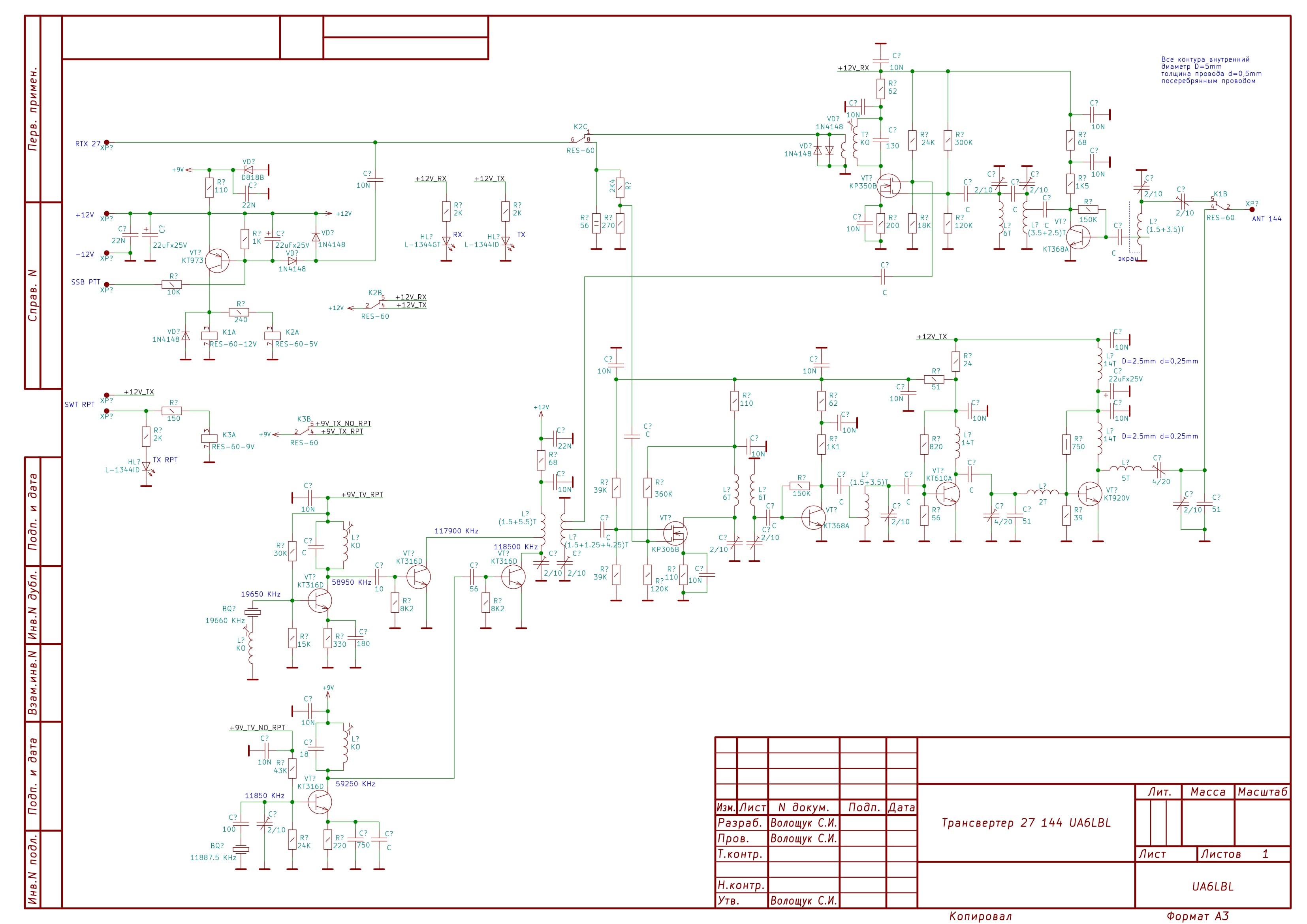 Нажмите на изображение для увеличения.  Название:UA6LBL_transverter.jpg Просмотров:1338 Размер:469.5 Кб ID:271962