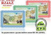Нажмите на изображение для увеличения.  Название:RZ4AZ_27Nov2020_115414 (1).jpg Просмотров:121 Размер:49.6 Кб ID:351523