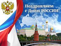 Нажмите на изображение для увеличения.  Название:День России.jpg Просмотров:74 Размер:416.9 Кб ID:337429
