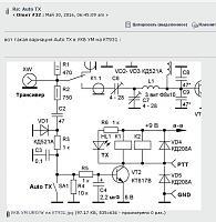 Нажмите на изображение для увеличения.  Название:Auto TX1.jpg Просмотров:467 Размер:50.0 Кб ID:243435