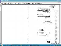 Нажмите на изображение для увеличения.  Название:ШПУ книга.JPG Просмотров:72 Размер:72.3 Кб ID:307830
