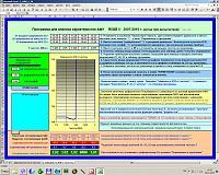 Нажмите на изображение для увеличения.  Название:контрольные измерения.jpg Просмотров:236 Размер:592.2 Кб ID:305772