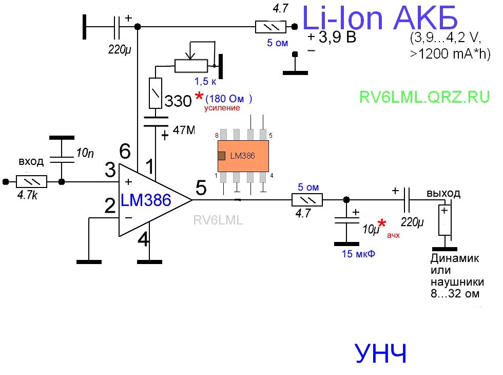 LM386 низковольтный УНЧ RV6LML   LM386 низковольтный УНЧ для радиопремника RV6LML Li-Ion АКБ