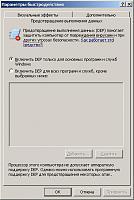 Нажмите на изображение для увеличения.  Название:DEP.JPG Просмотров:1026 Размер:34.2 Кб ID:97875