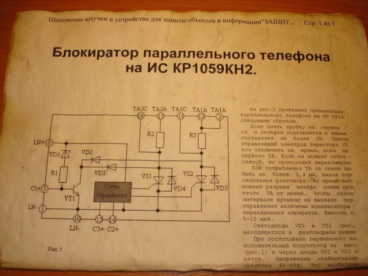 Блокиратор параллельного телефона КР1059КН2.