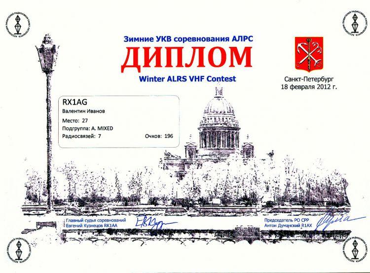 радиолюбительский диплом RX1AG
