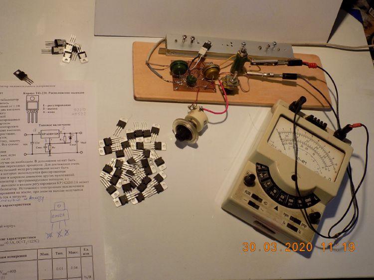 Макет для прорверки стабилизаторов.