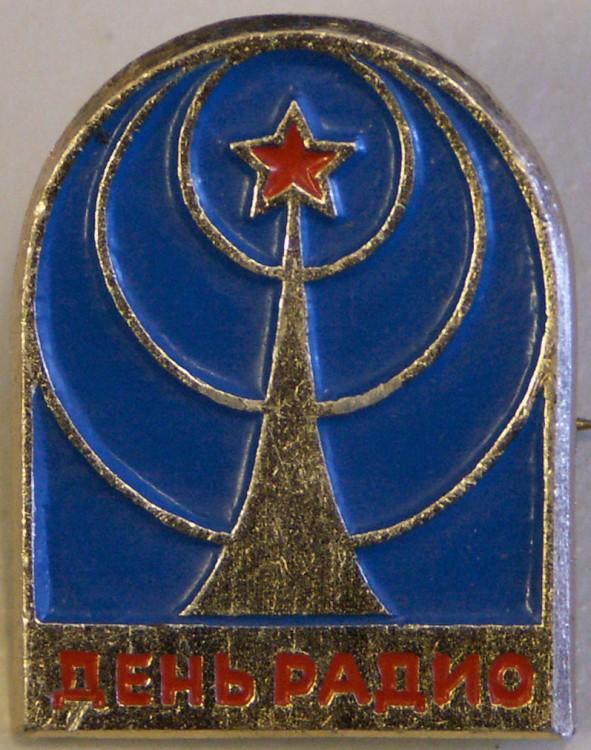 """Нагрудный знак """"День радио"""""""