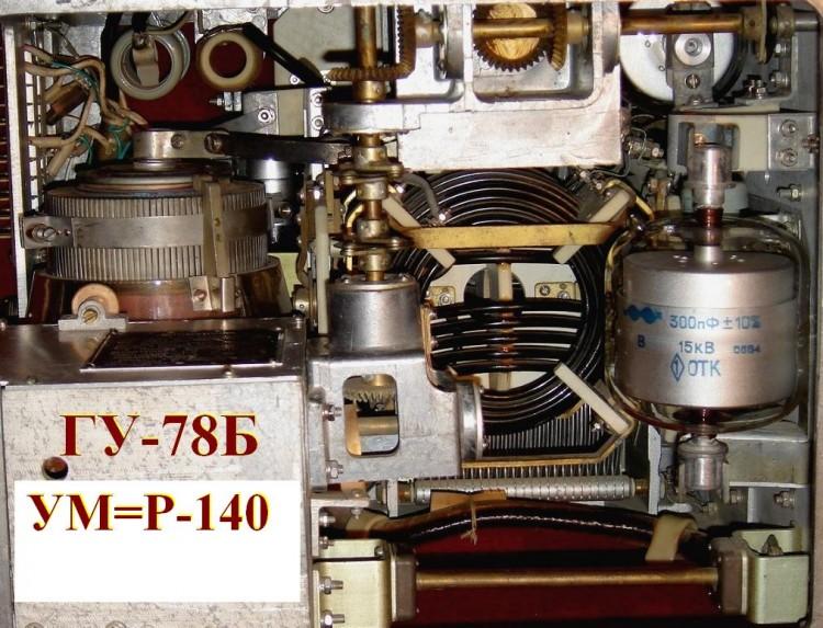 УМ=Р-140 ГУ-78Б - Фотогалерея на CQHAM.RU