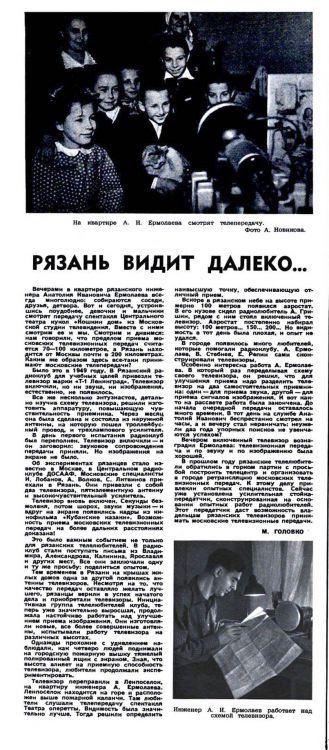 1954. Рязанский радиоклуб и дальний прием ТВ