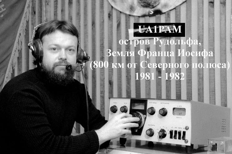 1981-1982. Рязанский радист Вячеслав Мелин на острове Рудольфа.
