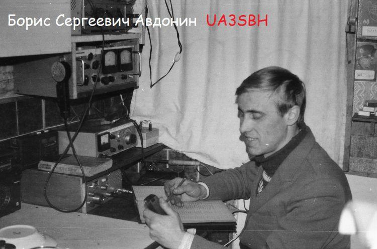 1980-е. UA3SBH. г. Касимов