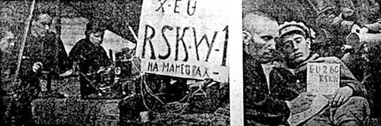 1928. Рязанские коротковолновики