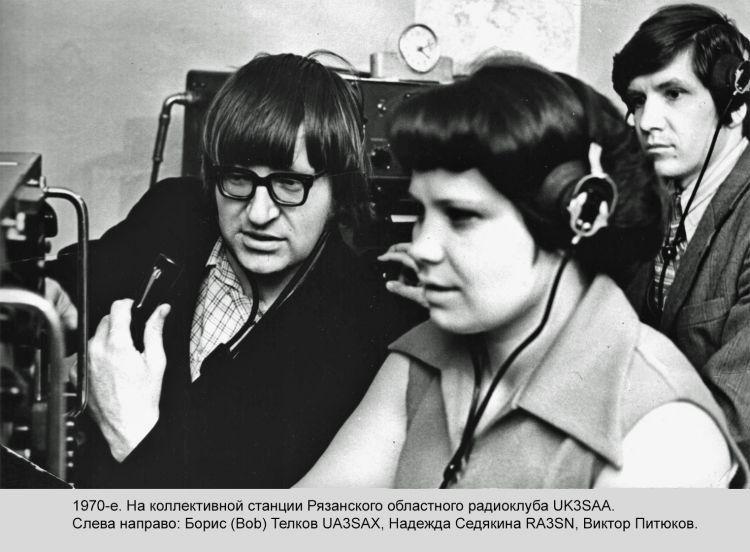 1970-е. Рязань. UK3SAA.