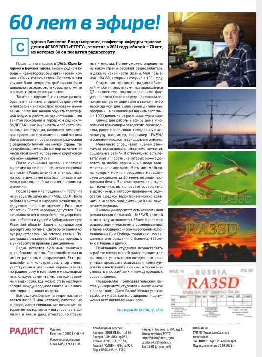 ra3sd-artikul