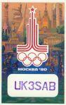 uk3sab-1980.jpg