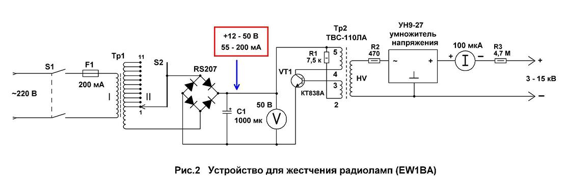 Members.  ВВ источник можно сделать из старого телевизора, схема взята с одного из форумов в сети.  Сергей.