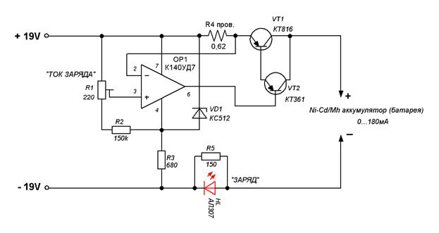 Ниже приведена схема зарядного устройства стабильного тока хорошо...