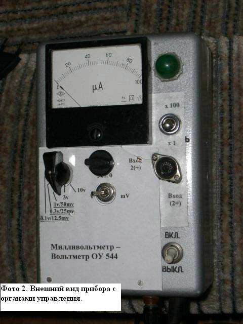 Высокая точность измерений величины ВЧ-напряжений (до третьего-четвертого знака) в радиолюбительской практике...
