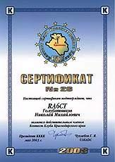Подробнее: Образец сертификата КККК