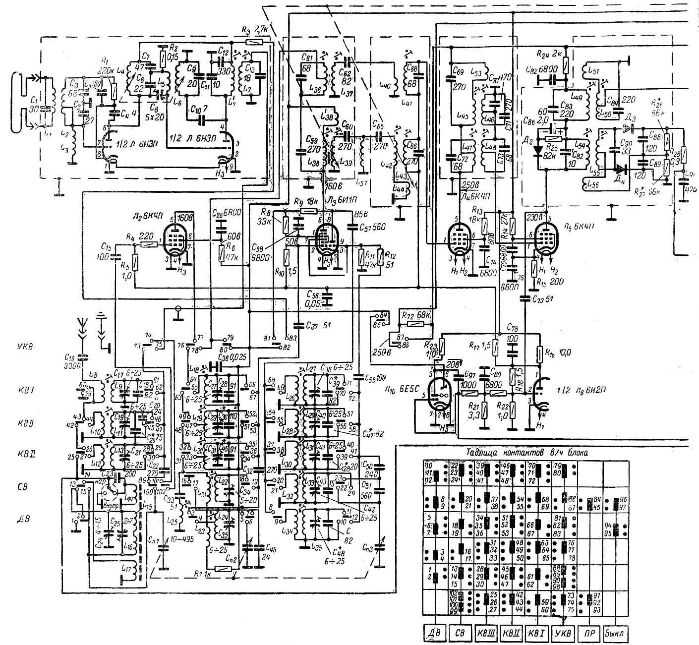 Лира рп-249 электрическая схема