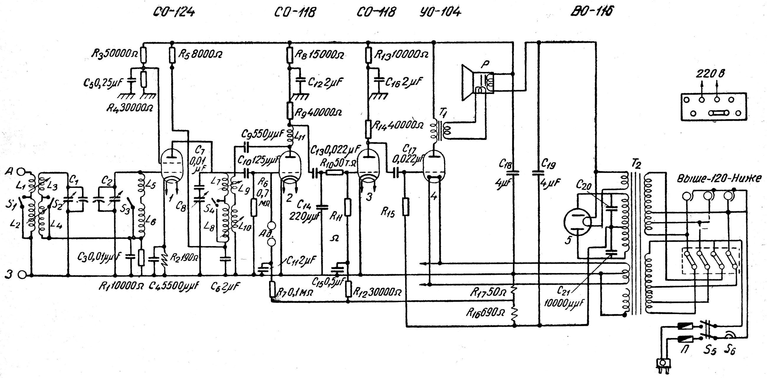 Схема радиолы серенада