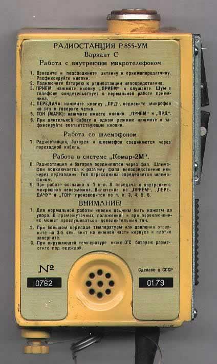 """""""Р-855УМ"""""""
